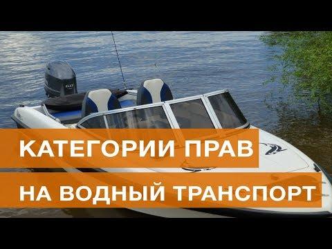 Категории прав на водный транспорт