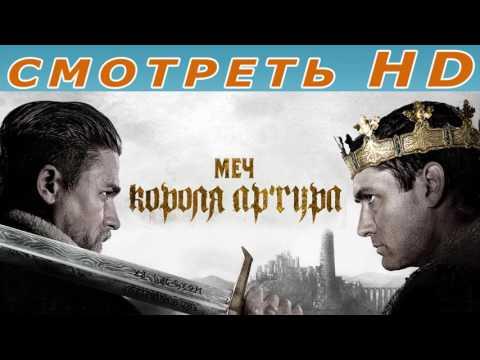 Меч короля Артура (2017) смотреть онлайн полный фильм hd