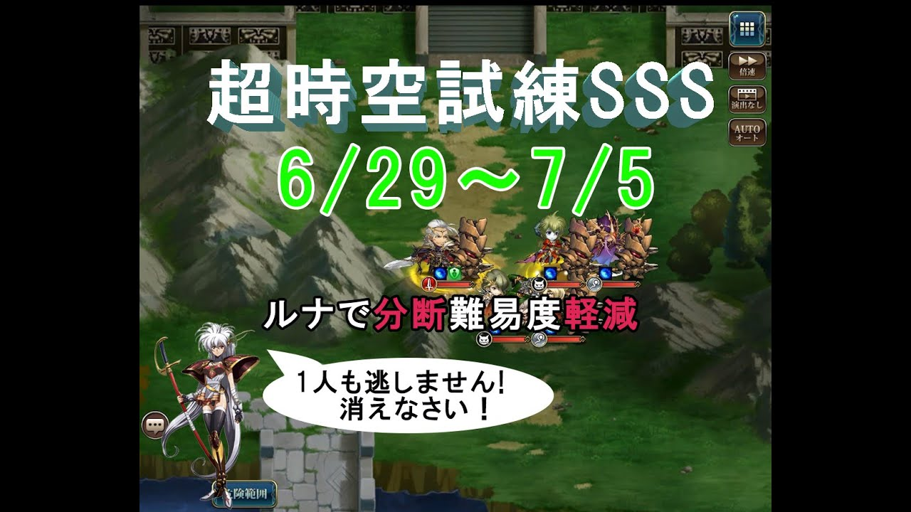 【ランモバ】 6/29~7/5 超時空試練 SSS 簡易分断  【無課金】