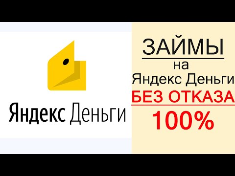 Срочные займы на Яндекс Деньги без паспорта и привязки карты | Такого не бывает!
