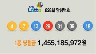 나눔로또 828회 당첨번호(로또명당_로또리치)