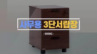 사무용 3단 서랍장 6000 - 변호사 사무실 납품