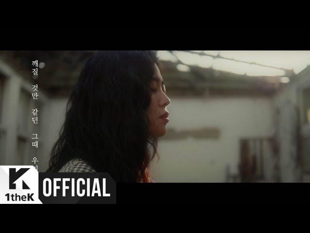 [MV] HYNN(박혜원) _ The Lonely Bloom Stands Alone(시든 꽃에 물을 주듯)