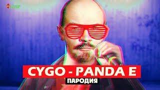 Download «PANDA E» голосом ЛЕНИНА / [Пародия на CYGO - Panda E] Mp3 and Videos