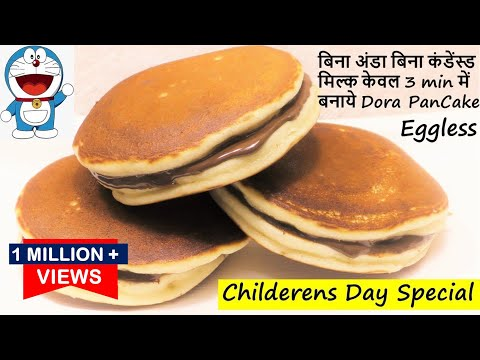3min में बनाये डोरा पैनकेक-DORA PANCAKES  Eggless  Recipe In Hindi - Easy Dora Cake /Pancakes