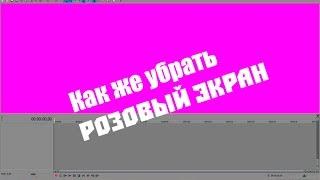 Как убрать розовый экран в Sony Vegas(, 2015-11-03T19:14:16.000Z)