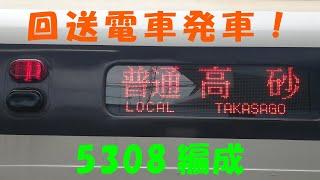 都営5300形(5308編成)【回送】高砂ゆき発車!