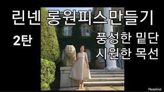 11꿈꾸는재봉틀/꿈틀쌤/린넨원피스만들기-2편.가봉후 수…