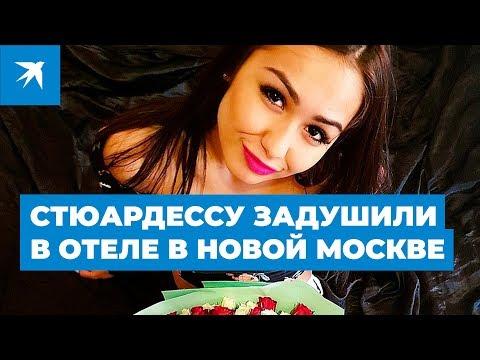 Стюардессу задушили в отеле в Новой Москве