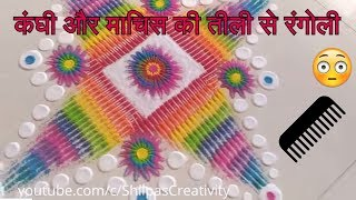Gudipadwa RANGOLI Design  USING COMB by Shilpa