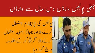 Fake traffic police warden is arrested in Gujranwala after 10 year..