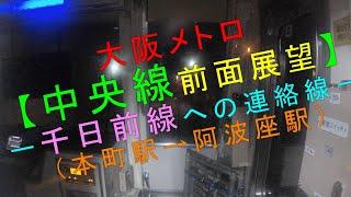 大阪メトロ【中央線 前面展望-千日前線への連絡線-(本町駅→阿波座駅)】