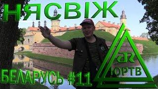 ЮРТВ 2016: Беларусь #11. Несвиж. [№0172](С 7 по 27 августа 2016 года я (Юрий Бородин) совершил путешествие в Республику Беларусь. Маршрут был следующим:..., 2016-10-13T05:00:01.000Z)