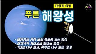 [태양계 천체] 푸른 해왕성과 14개 위성들: 최대 위…