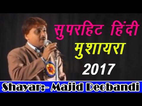 Majid Deobandi | Superhit Hindi Mushaira 2017 | Insha Allah