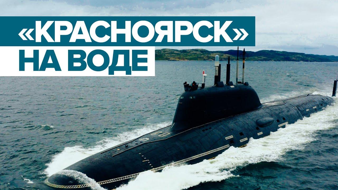 Спуск на воду атомного крейсера «Красноярск» — видео