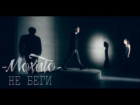 Клип Мохито - Не беги