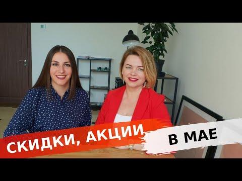 Скидки, акции в мае 2020 в новостройках Одессы