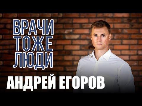 видео: Доктор Егоров про YouTube, грыжу и бодибилдинг
