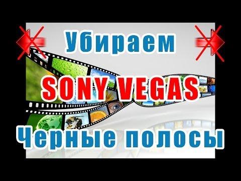 Черные полосы в видео - убираем Сони Вегасом