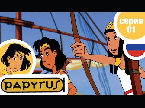 Мультфильм про египет папирус