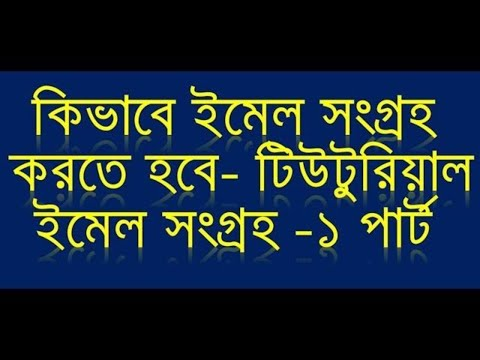 How To Collect Emails For Email Marketing Bangla - Email Marketing Bangla Tutorial , Collect Email