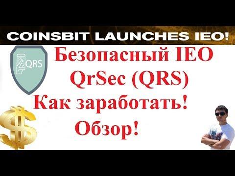 Безопасный IEO  QrSec (QRS) на бирже COINSBIT! Как заработать! Инвестбокс! Обзор!
