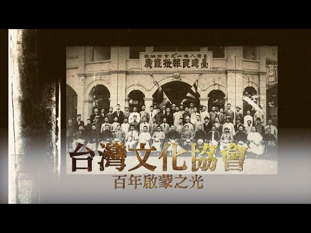 【台灣演義】台灣文化協會 百年啟蒙之光 2021.10.17|Taiwan History