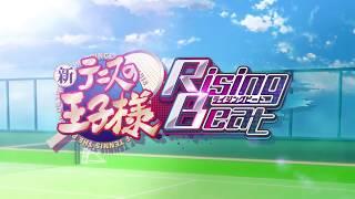 新テニスの王子様 RisingBeat PV第1弾