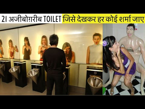21 अजीबोग़रीब बाथरूम देखकर शर्म आ जाएगी   21 Most Bizarre Public BATHROOMS in the World