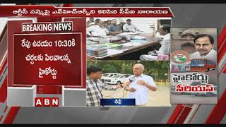 CPI Narayana Face To Face Over Complaint To NHRC