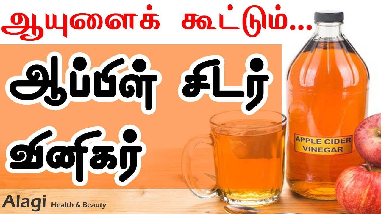 Apple cider vinegar uses for face in tamil
