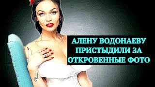 Алену Водонаеву пристыдили за откровенные фото | Алена Водонаева | Top Show News