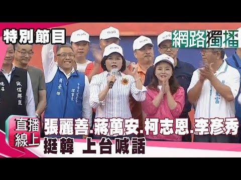 (網路獨播版)挺韓 張麗善、蔣萬安、柯志恩、李彥秀上台喊話《直播線上》20190601-4