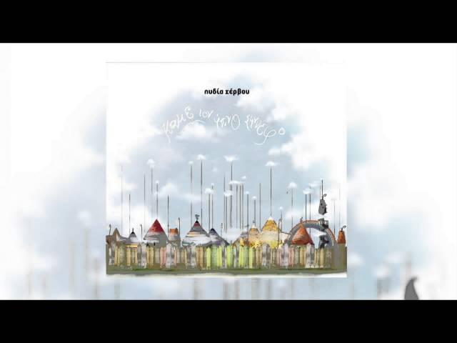 630b099accb7 Galazio Forema - Lydia Servou Feat. Maria Lachana