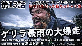 【第13話】ゲリラ豪雨の大爆走![JAPAN CHARI JOURNEY 2021]〜鹿児島から北海道まで日本列島ぶった斬りチャリ旅!グッズ売上のみで日本を縦断する男を追え!〜