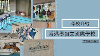 學校簡介:香港墨爾文國際學校 Malvern