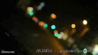 Смотреть клип Homie - Дороже Золота