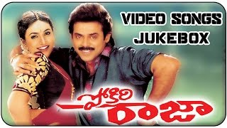 Pokiri Raja Telugu Movie Video Songs Jukebox    Venkatesh, Roja