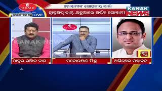 Manoranjan Mishra Live: 3 Days Before Balakot, Arnab Told ex-BARC Chief 'Something Big Will Happen'