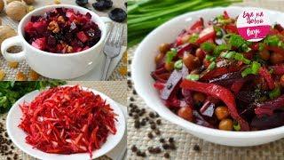 Салат из Свеклы. ТРИ Самых Вкусных рецепта Без майонеза
