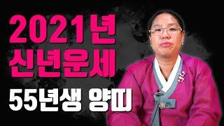 ◆ 2021년 55년생양띠운세 ◆ 1955년생 67세 신년운세 2021년신년운세 용한점집