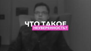 Что такое неуверенность?  | Гештальт-терапия в жизни(www.psyforum.ru - литература, проекты, люди., 2016-09-09T09:48:58.000Z)