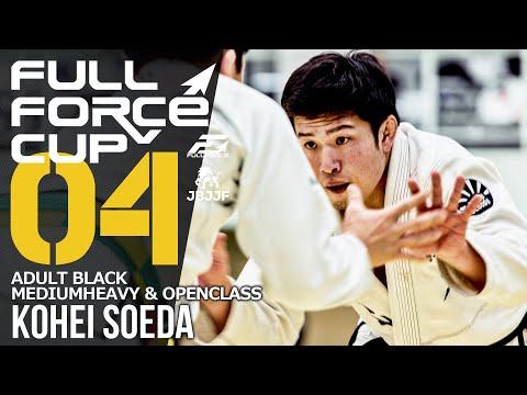 【フルフォースカップ04】添田航平 アダルト黒帯ミディアムヘビー級&オープンクラス