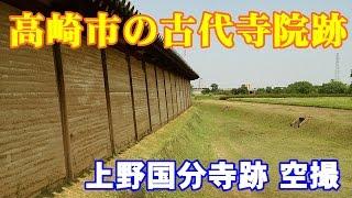 群馬県高崎市の上野国分寺跡を空撮動画でご案内!ここは奈良時代の74...