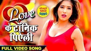 इस लड़की के अंदाज ने पुरे बिहार में बवाल मचा दिया Love के Tonic पीएली Raj Sahani Bhojpuri Song
