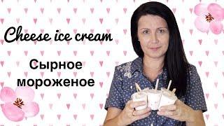 Сырно-сливочное мороженое / Cheese ice cream ♡ English subtitles