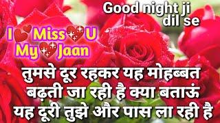 Good Night💖 Romantic Video Status💖l Love You Status💕 Good Night