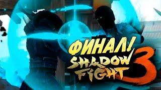 ФИНАЛ! БОСС КИБО И БУСТЕРПАКИ! - ПРОХОЖДЕНИЕ Shadow Fight 3 #8