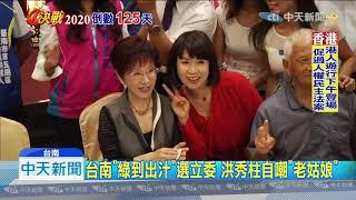 20190908中天新聞 「柱柱姐」台南首公開行程 基層振奮喊凍蒜